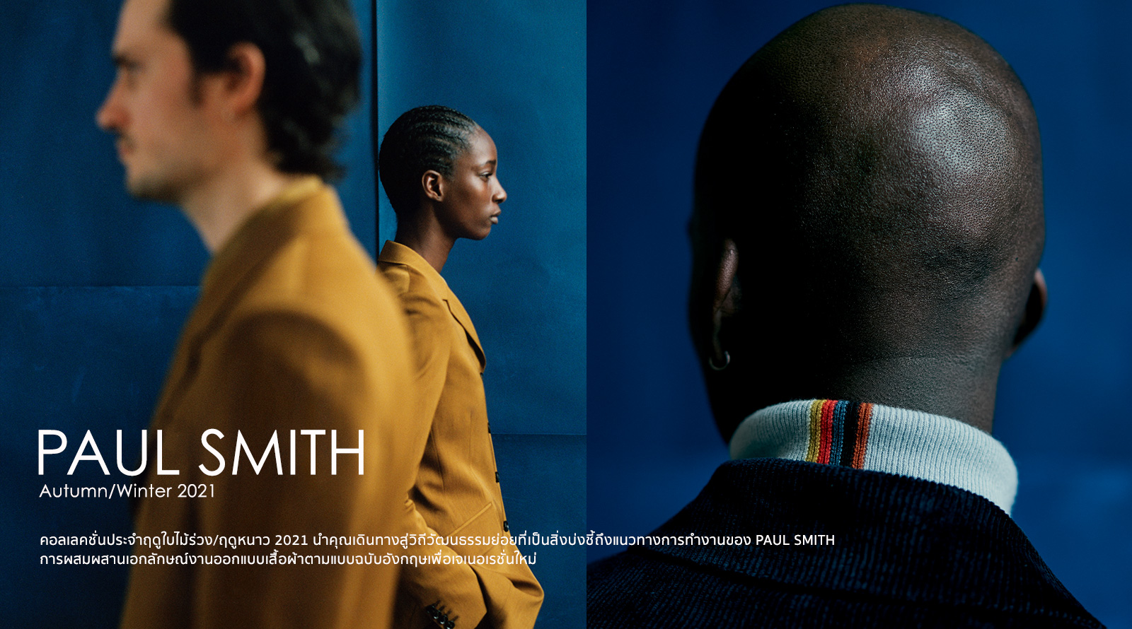 PAUL SMITH  AW21